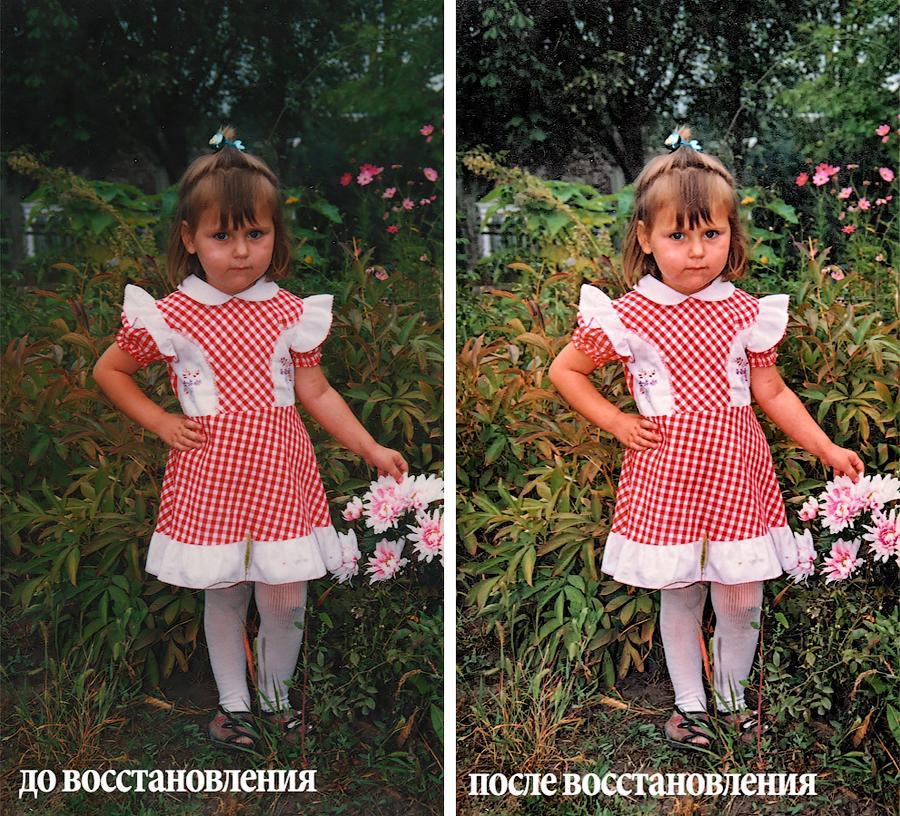 відновлення старих фотографій